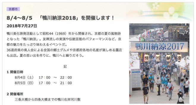 8/5:鴨川納涼 2018 / ふれあい空間ステージ