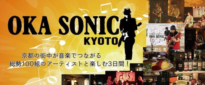 9/16:京都四条界隈街サーキットフェス『OKA SONIC』