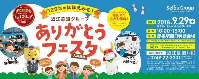 9/29 近江鉄道グループ主催『ありがとうフェスタ2018』