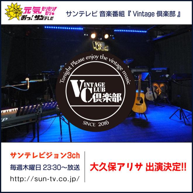サンテレビの音楽番組『Vintage倶楽部』に出演決定!! (公開収録ライブを観覧できます)