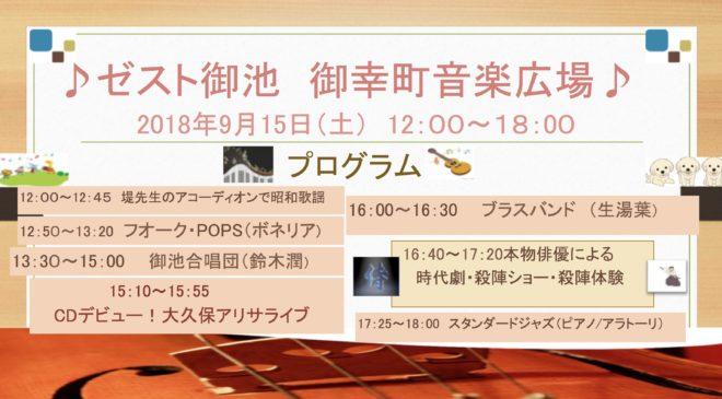 9/15:ゼスト御池『御幸町音楽広場♪』