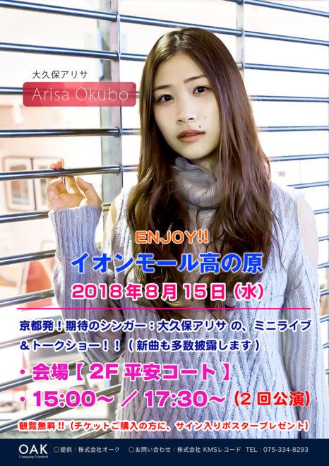 8/15 イオンモール高の原でミニライブ決定!!