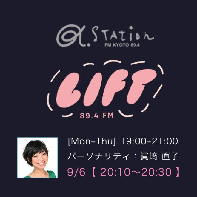 エフエム京都(α-station)番組『 LIFT 』にゲスト出演!!