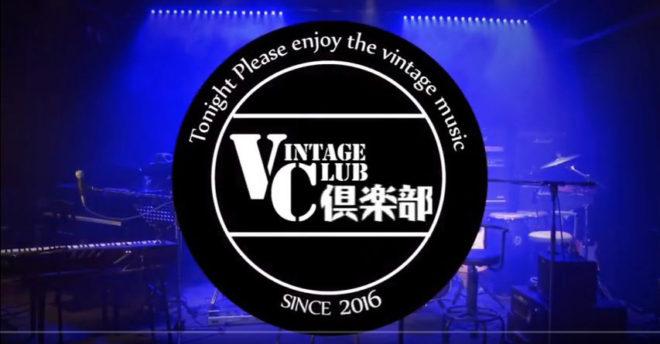 8/4  サンテレビ音楽番組・公開収録ライブ『VINTAGE SUMMER NIGHT LIVE 2018』