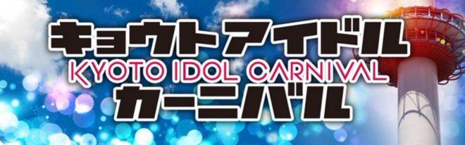 11/24 京都タワーで開催される『京都アイドルカーニバル』に出演!!