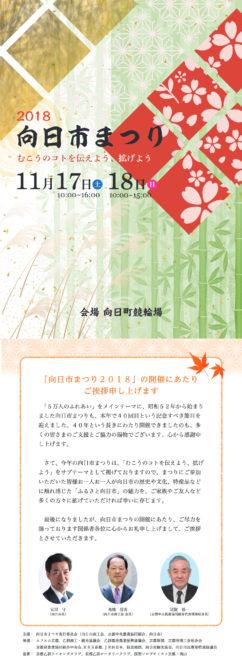 11/17 向日市の大型イベント『向日市まつり』に出演!