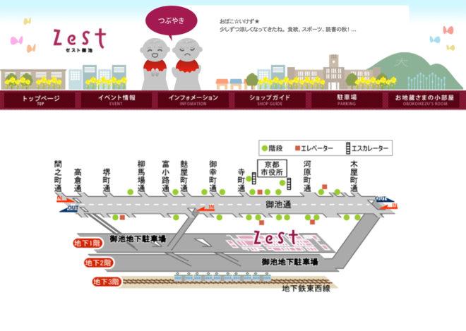 12/06 京都の有名地下街『ZEST御池』で大久保アリサのライブを開催致します!!