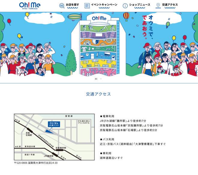 12/02 大津市にニューオープンしたショッピングモール『Oh!Me大津テラス』でインストアライブ決定!