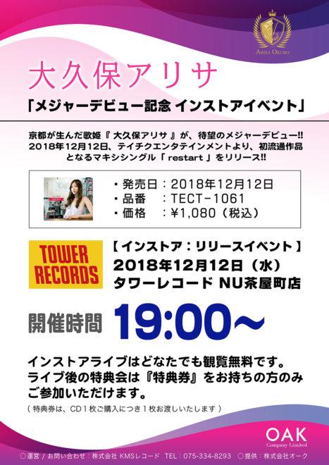12/12 『タワーレコード NU茶屋町店』インストアイベント