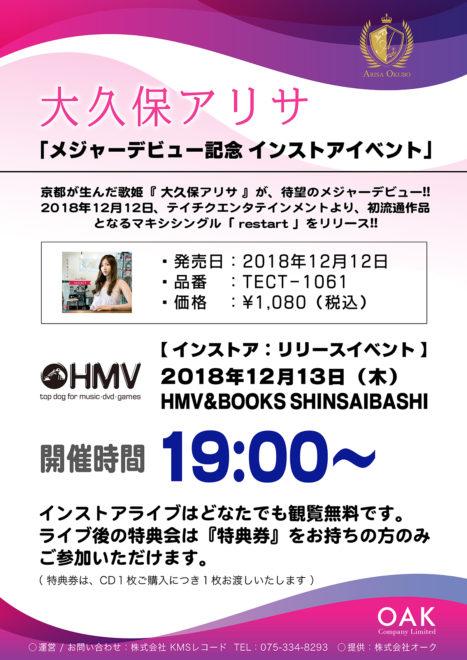 12/13 『HMV&BOOKS SHINSAIBASHI』インストアイベント