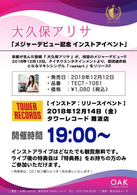 12/14 『タワーレコード 難波店』インストアイベント