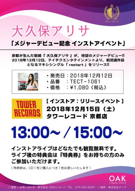 12/15 『タワーレコード 京都店』インストアイベント