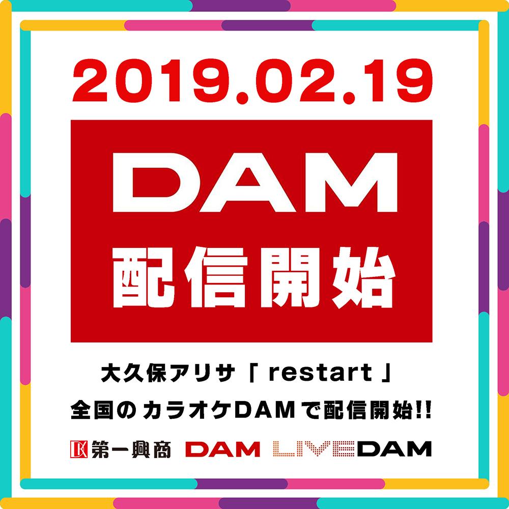 全国の【カラオケDAM】でリードシングル「 restart 」の配信決定!!