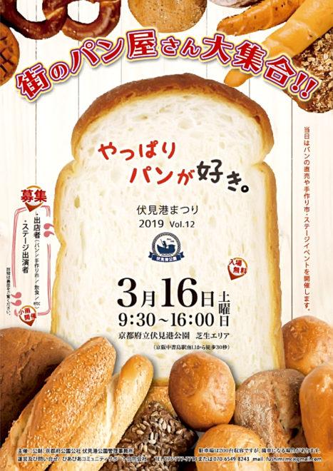 3/16 京都府公園公社主催『伏見港まつり』出演決定!!