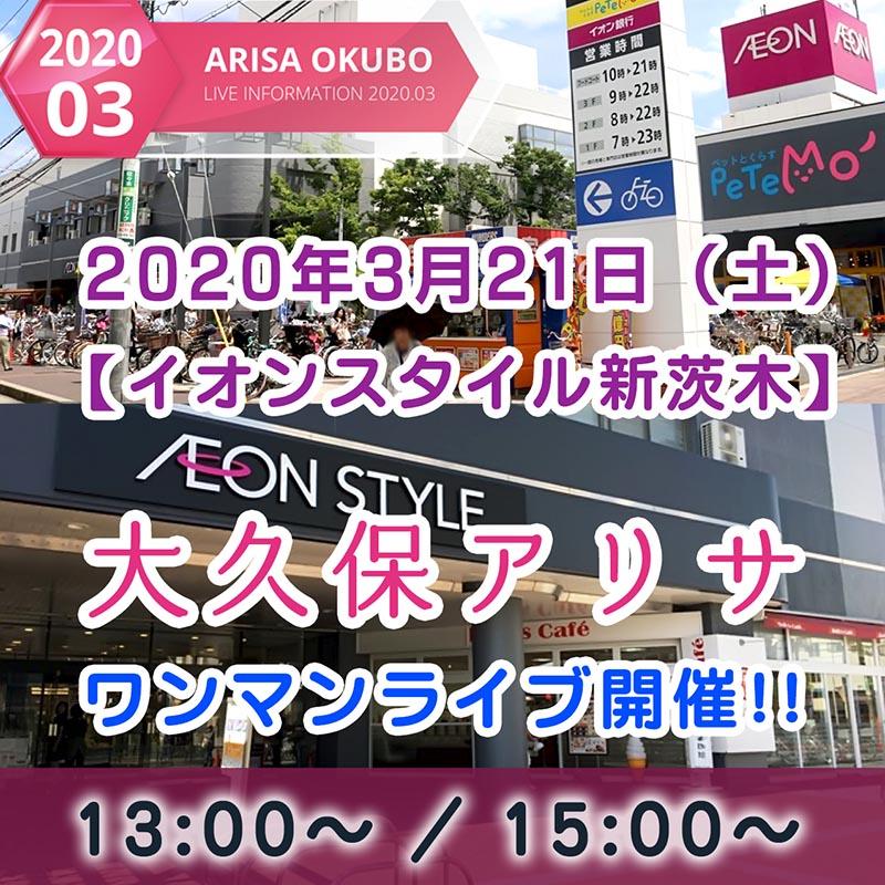 2020年3月『イオンスタイル新茨木』にて、大久保アリサのワンマンライブを開催!