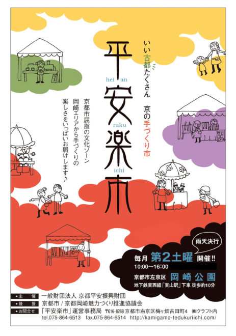 2/9 京都平安振興財団 主催「平安楽市」に出演決定。