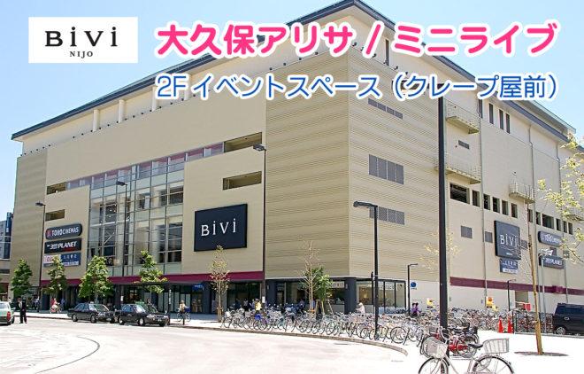 1/29 京都/二条の有名商業施設『BiVi二条』で、大久保アリサのミニライブを開催!!