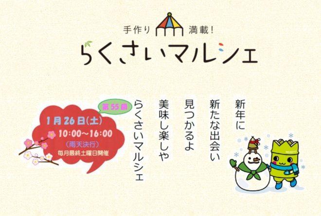 2/23 西京区役所主催『らくさいマルシェ』に出演!!