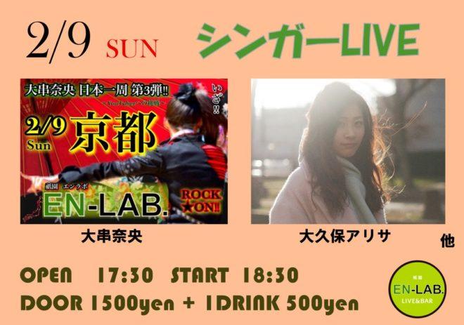 2020/2/9 祇園【EN-LAB】シンガーイベントに出演。