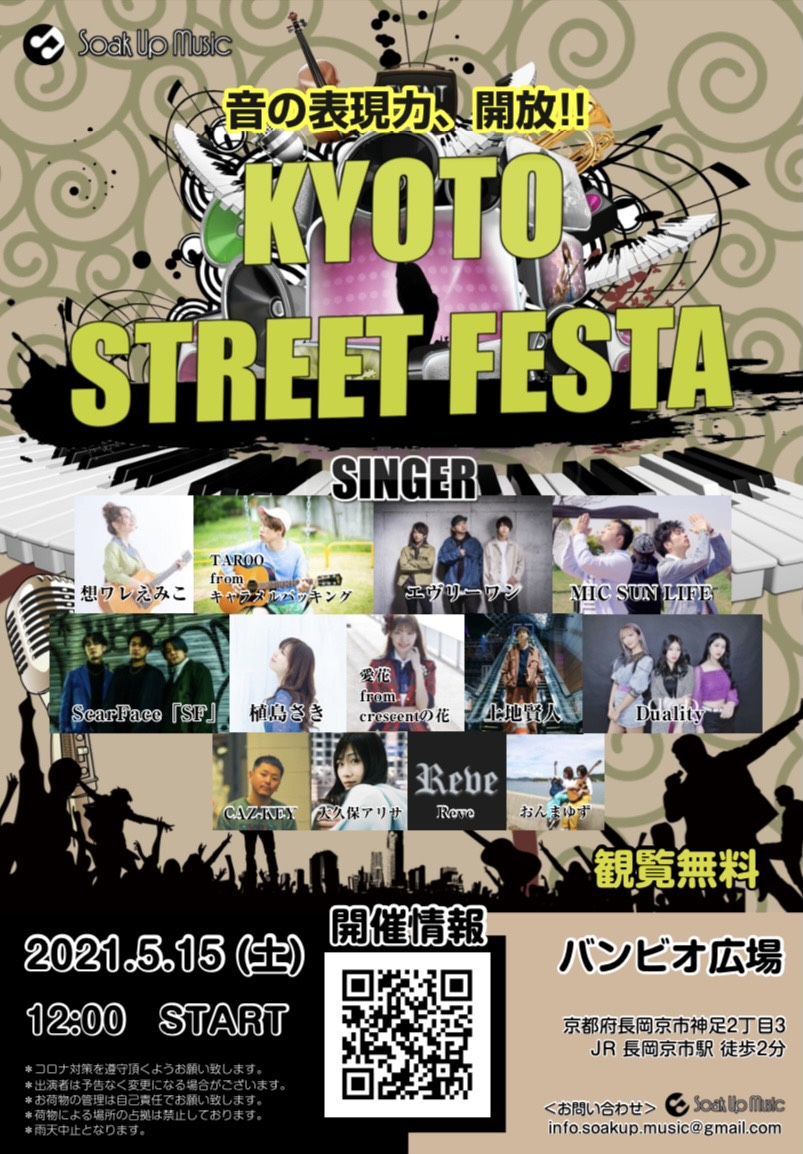 ※中止 2021年5月15日『KYOTO STREET FESTA』