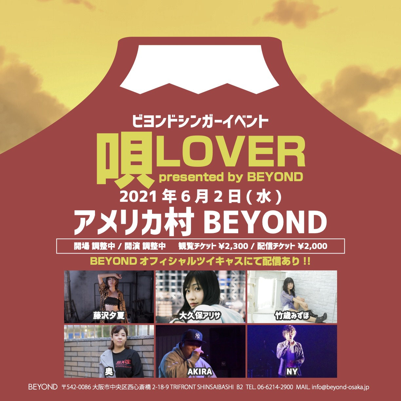 2021年6月2日『アメリカ村BEYOND』ライブ出演決定!