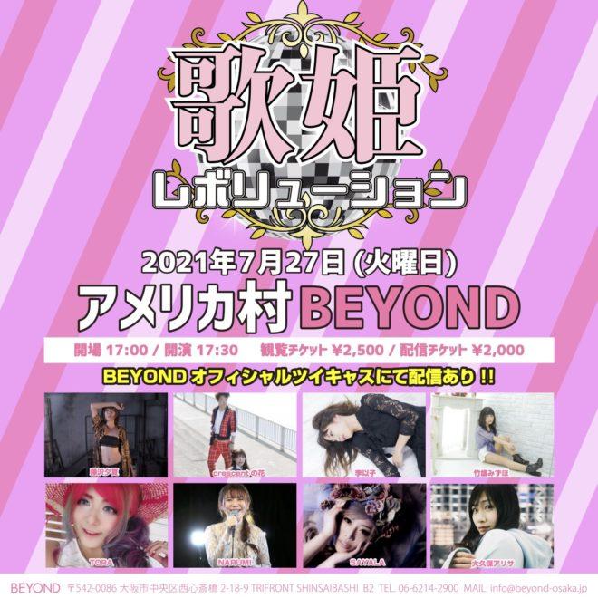 2021年7月27日『アメリカ村BEYOND』ライブ出演決定!