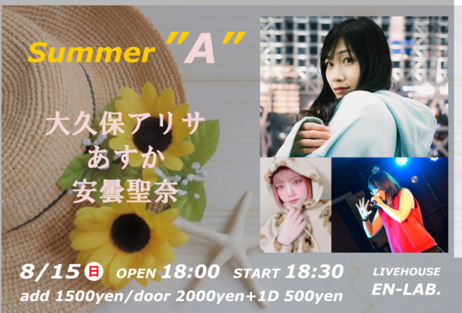 ※延期 2021年8月15日『祇園 EN-LAB』ライブ出演