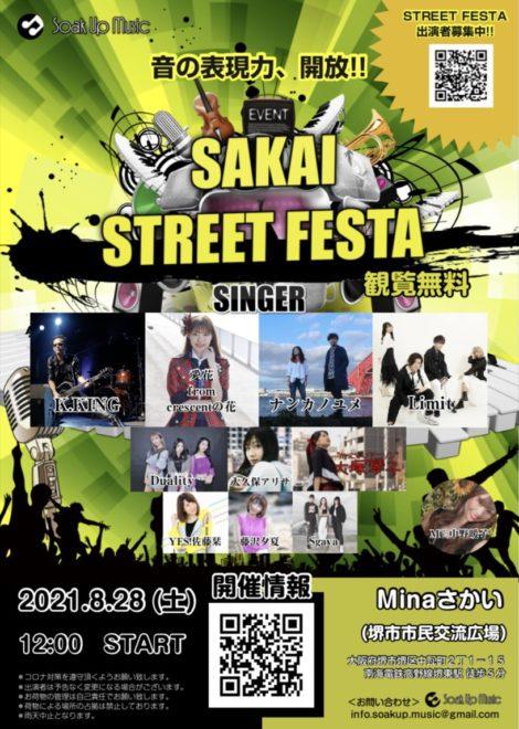 2021年8月28日『SAKAI STREET FESTA』in Minaさかい出演