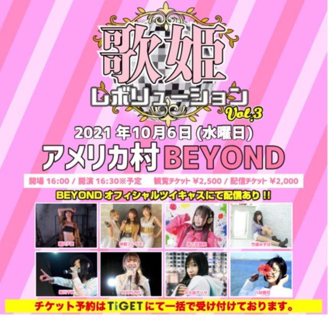 2021年10月6日『アメリカ村BEYOND』ライブ出演